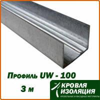 Профиль UW 100, 3м
