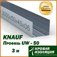 Профиль для гипсокартона КНАУФ (KNAUF) UW 50, 3м (0,6мм)