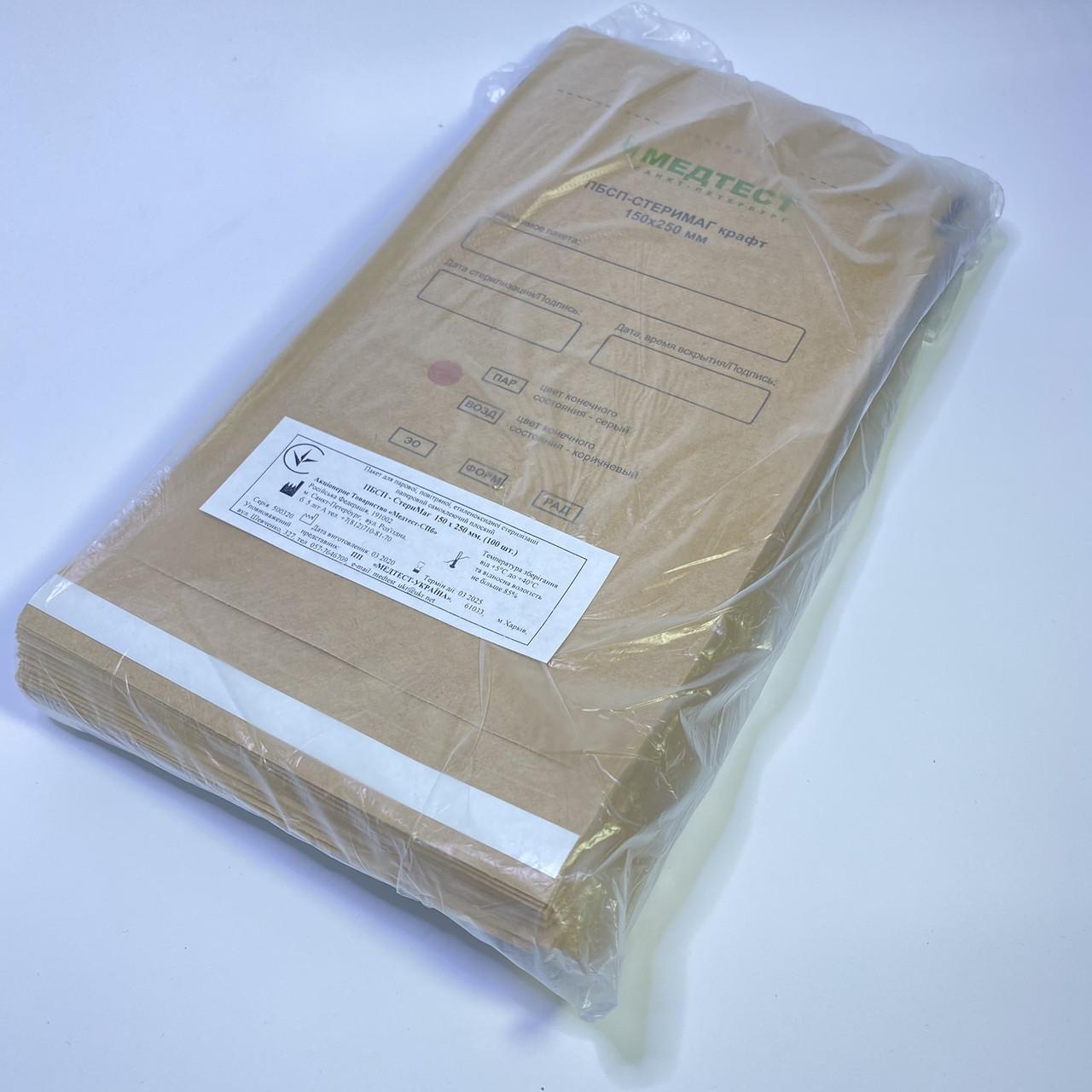 Крафт-пакеты для стерилизации  150*250 мм, 100 шт