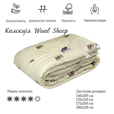 Одеяло зимнее шерстяное 172х205 двуспальное Wool Sheepl Комфорт Плюс 300г/м2 316.02ШК+У_SHEEP, фото 2