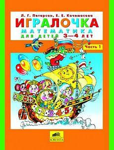 Игралочка 1 ч. Автор Петерсон Людмила