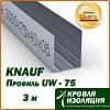 Профиль для гипсокартона КНАУФ (KNAUF) UW 75, 3м (0,6мм)