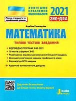 ЗНО 2021 математика Літера