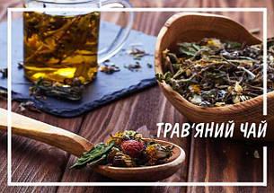 Карпатські трав'яні чаї