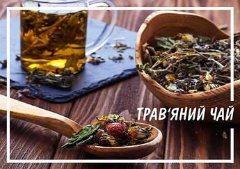 Карпатские травяные чаи