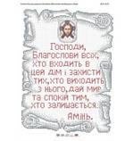 Схеми Для вишивки бісером (Релігійна тематика) A3, фото 2