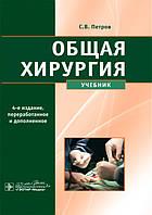 Петров С.В. Общая хирургия. Учебник 2020 год