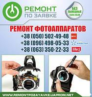 Ремонт фотоаппарата Полтава. Отремонтировать фотоаппарат в Полтаве. Ремонт фотоаппаратов всех марок Полтава