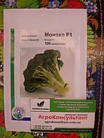 Семена капусты брокколи Монако F1 , 100 семян — средняя