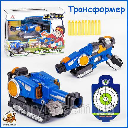 Пистолет трансформер танк, фото 2