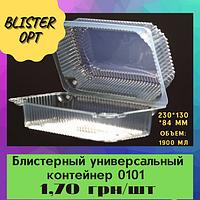 Контейнер одноразовый 0101, пластиковая упаковка, блистер. (2237)