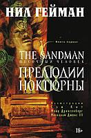 The Sandman. Песочный человек. Кн. 1. Прелюдии и ноктюрны. Гейман Н.