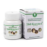 Эм Курунга 60 капсул по 0,45 г (лечение желудка, кишечника, печени, поджелудочной, сосудов, кожи, иммунитет)