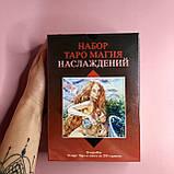 Набір таро Магія насолоди книга+ колода, фото 2
