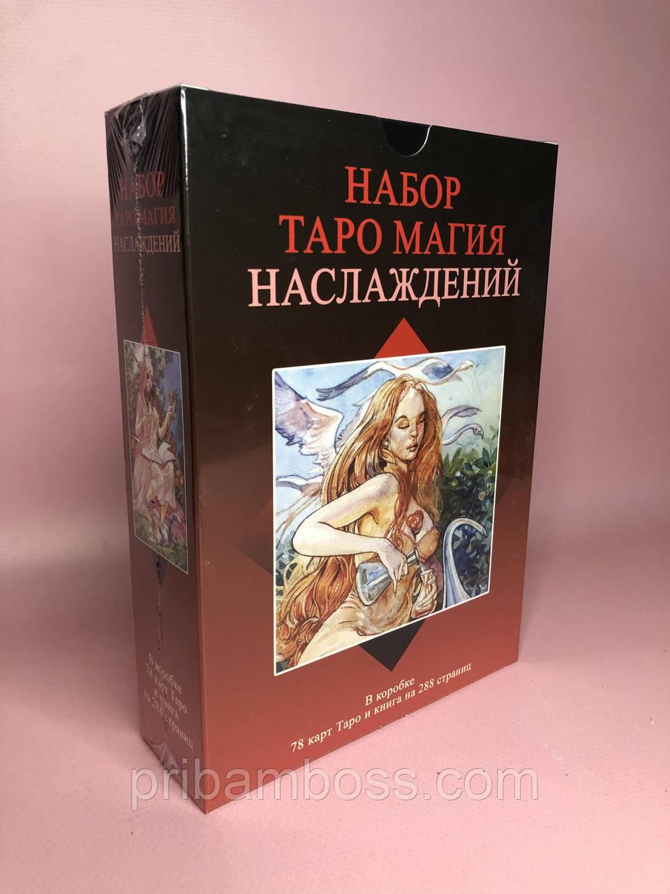 Набір таро Магія насолоди книга+ колода