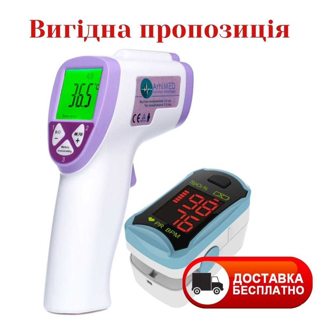 Бесконтактный термометр Arhimed Ecotherm ST350 + пульсоксиметр MD300C1