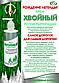 Крем Хвойный 100 мл регенерирующий шелушение, зуд, аллергия, дерматит, раны, ожоги, заживление, псориаз, прыщи, фото 2