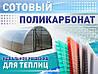 Поликарбонат сотовый 8 мм прозрачный, купить Украина для Теплиц, фото 3