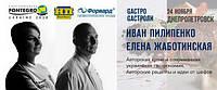 Gастро Gастроли 24-25 ноября, Днепропетровск и Харьков