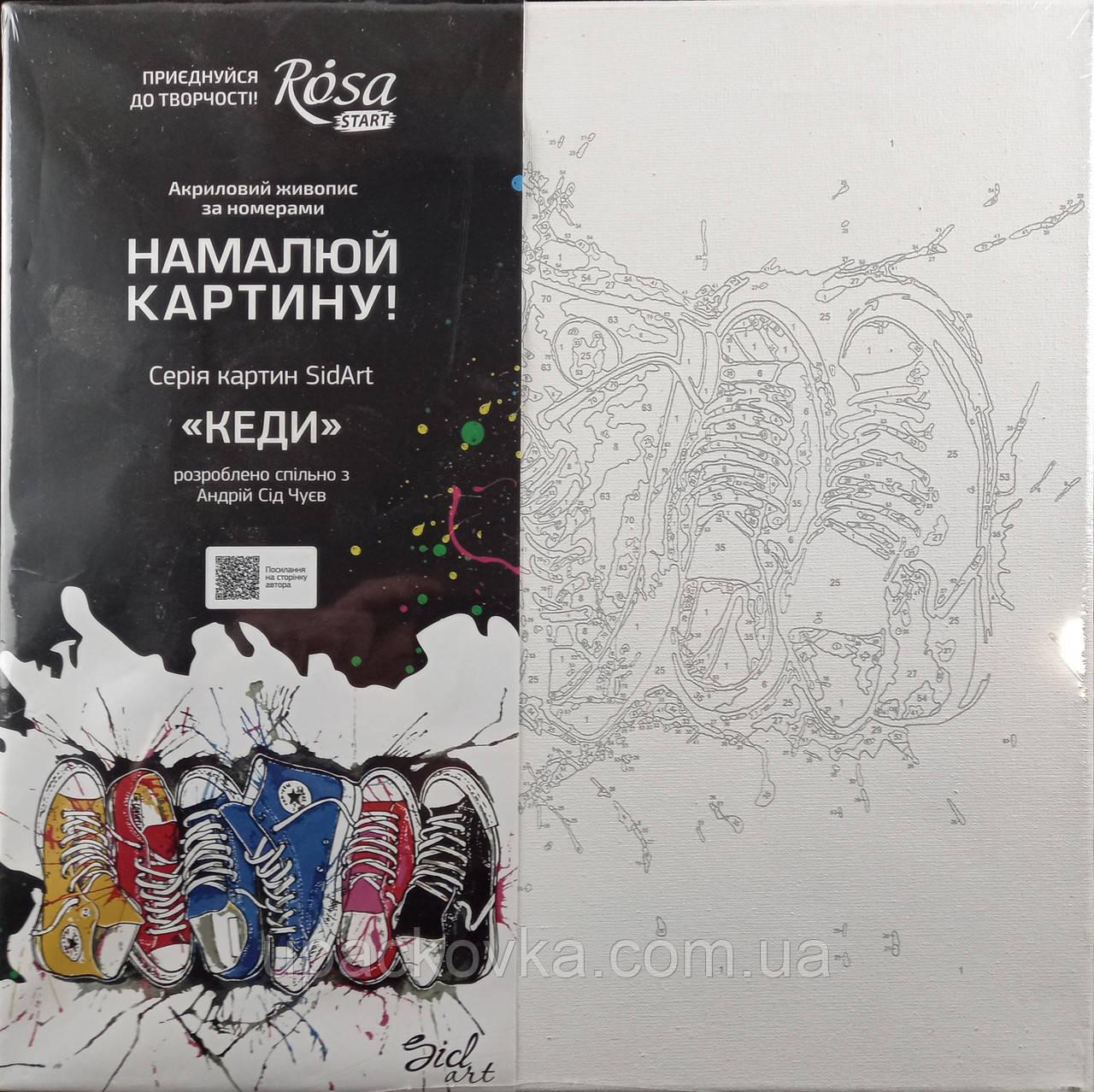"""Набор-стандарт, картина по номерам, """"КЕДЫ"""", 30х30см, ROSA START"""