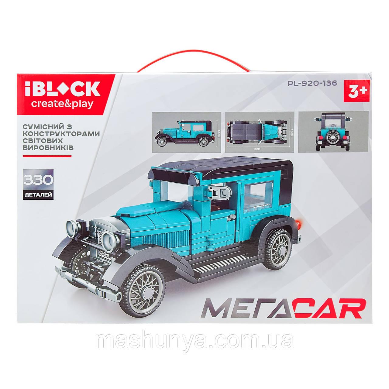 Конструктор iBlock Машинка 330 деталей PL-920-136