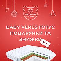 Baby Veres радует новогодними скидками на ВСЁ!!!!
