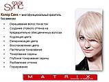 10A (очень-очень светлый блондин пепельный) Тонирующая крем-краска без аммиака Matrix Color Sync,90 ml, фото 7