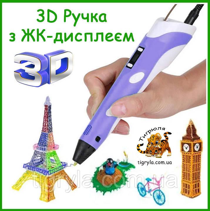 3D Ручка  3D Pen с ЖК-дисплеем