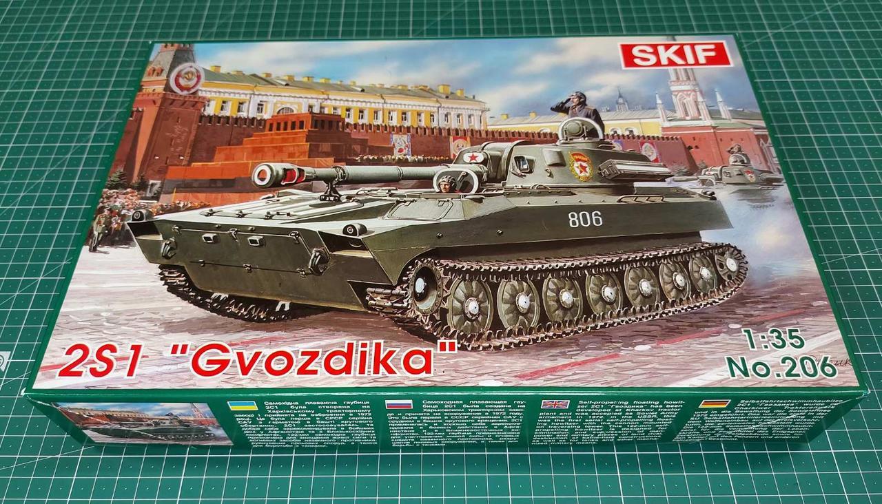ГВОЗДИКА 2С1 Самоходная артиллерийская установка. Сборная модель в масштабе 1/35. SKIF MK206