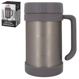 Термос пищевой Stenson MT-2677 0.5 л темно-серый
