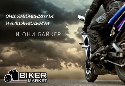 Знаменитые и влиятельные мотоциклисты мира! Часть 1