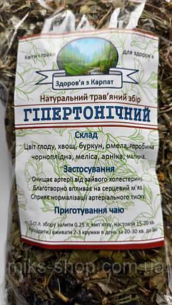 Чай  Гіпертонічний, фото 2