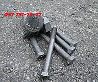 Болт М27 10.9 от 35 до 300 мм, ГОСТ 7805-70, 7798-70, DIN 931, 933