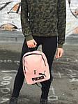 Женский стильный рюкзак Puma пудровый, фото 3