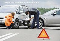 Автострахование, автоцивилка, полис страхования авто, полис ОЦВ, ОСАГО