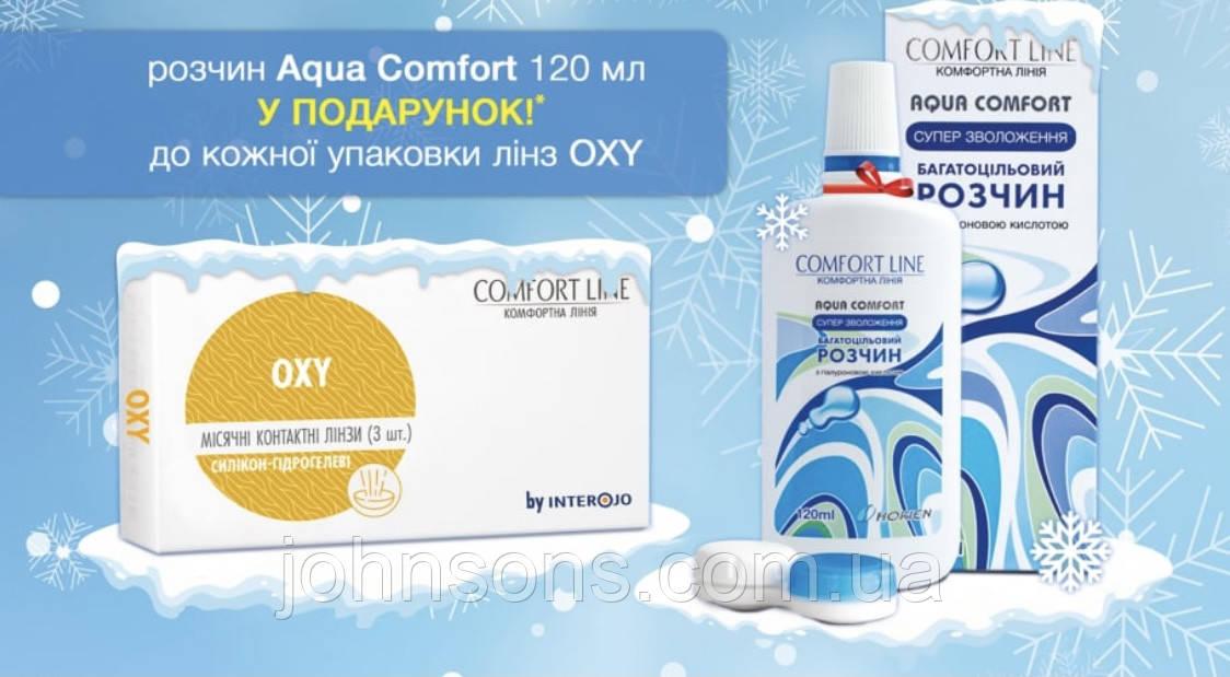 Линзы Oxy 1уп (3шт) + раствор 120мл в Подарок