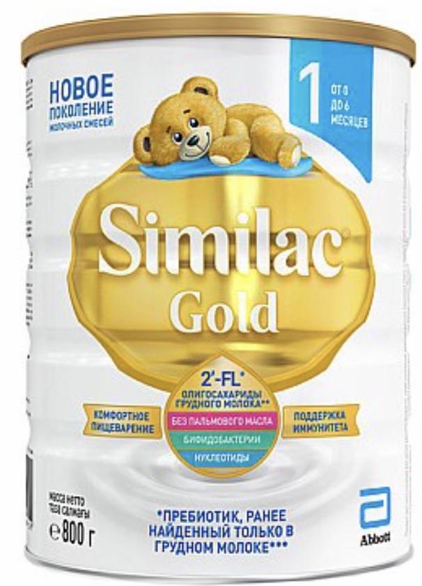 Сухая молочная смесь Similac Gold-1 (Симилак голд )с рождения и  до 6 мес, 800 гр