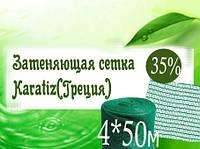 Сетка затеняющая  Karatiz(Греция)35% зеленая 4х50 (S200м²)