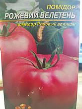 Семена томата розового среднераннего сортового Розовый великан высокорослый 5 грамм упаковка Украина