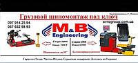 Грузовой шиномонтаж M&B Engineering Италия под ключ