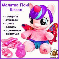 Малышка Шквал Литл Пони интерактивная игрушка малышка Фларри Харт Май Литл Пони