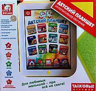 Детский интерактивный планшет календарь