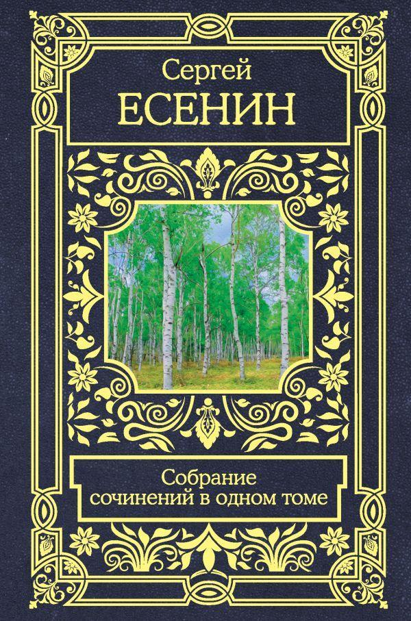 Собрание сочинений в одном томе Есенин Сергей Александрович