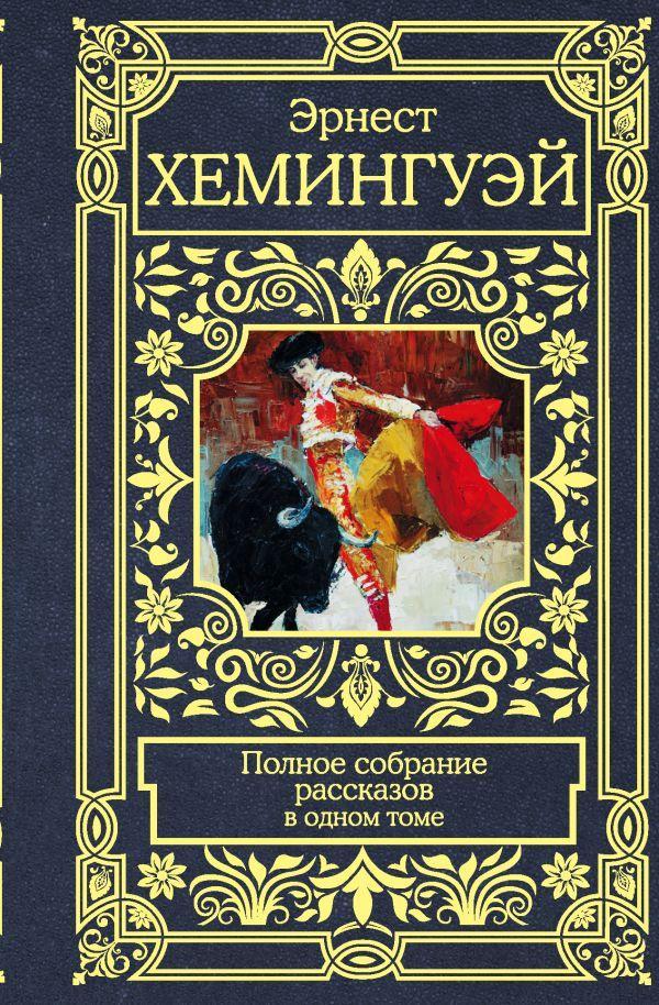 Полное собрание рассказов Хемингуэй Эрнест