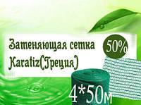 Сетка затеняющая  Karatiz(Греция) зеленая  4Х50  (S200м²) 50%