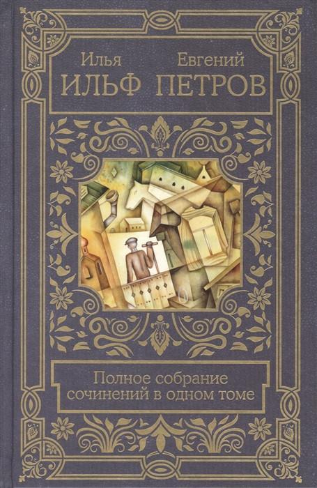 Полное собрание сочинений в одном томе Ильф И., Петров Е.