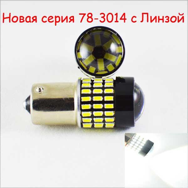 Автомобильная лампа SLP LED 78-3014 SMD в задний ход и ДХО с цоколем 1156(P21W)(BA15S)(R5W)  Белый