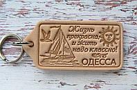 Кожаный брелок Одесса Жизнь прекрасна!, фото 1