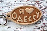 Шкіряний брелок Чорне море Одеса, фото 1