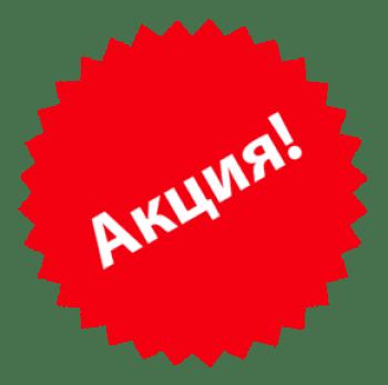 РАСПРОДАЖА (-50% -60% -70%)